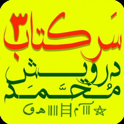 سرکتاب درویش محمد