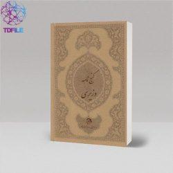 کتاب گنج نامه شیخ بهایی نسخه کامل + رمز نامه