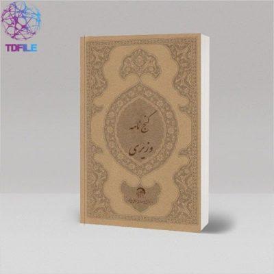 کتاب گنج نامه شیخ بهایی