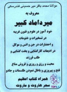 معرفی کتاب میرداماد کبیر