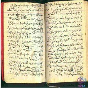 عکس گنج نامه شیخ بهایی
